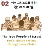 예수 그리스도를 통한 참 이스라엘