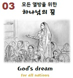모든 열방을 위한 하나님의 꿈