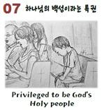 하나님의 백성이라는 특권