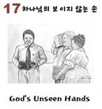 하나님의 보이지 않는 손