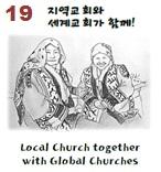 지역교회와 세계교회가 함께!