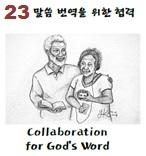말씀 번역을 위한 협력