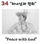 하나님과 평화