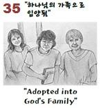 하나님의 가족으로 입양됨