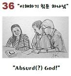 이해하기 힘든 하나님