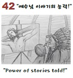 예수님 이야기의 능력!