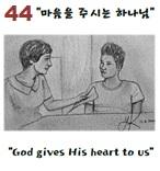 마음을 주시는 하나님