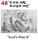 우리의 계획, 하나님의 대안
