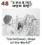 그리스도(인), 세상의 희망!