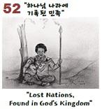 하나님 나라에 기록 된 민족