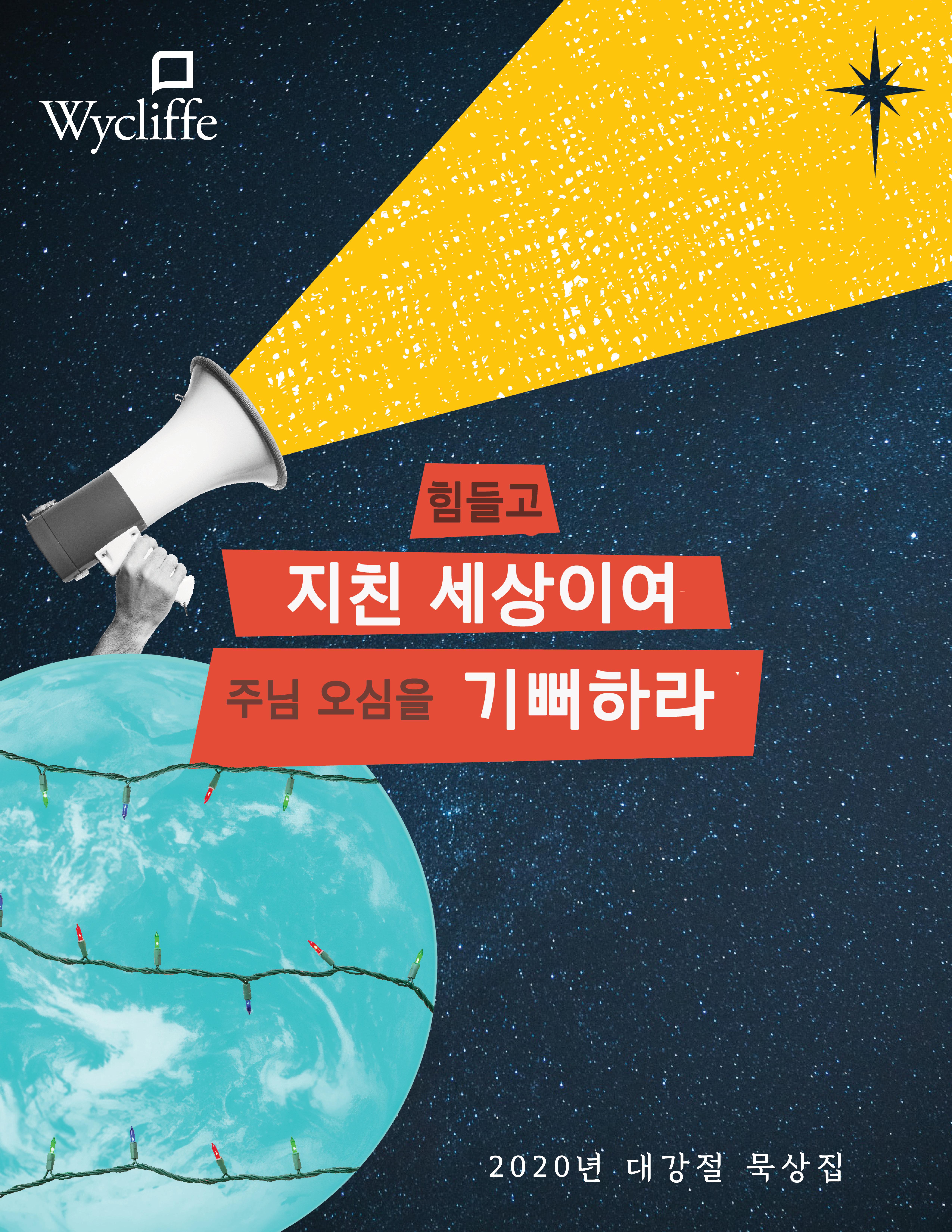 2020_WYC_advent_devotional_Korean.jpg